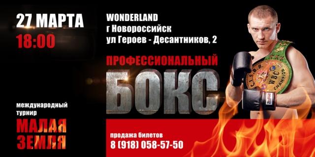 Прямая трансляция боксерского турнира в Новороссийске (1)