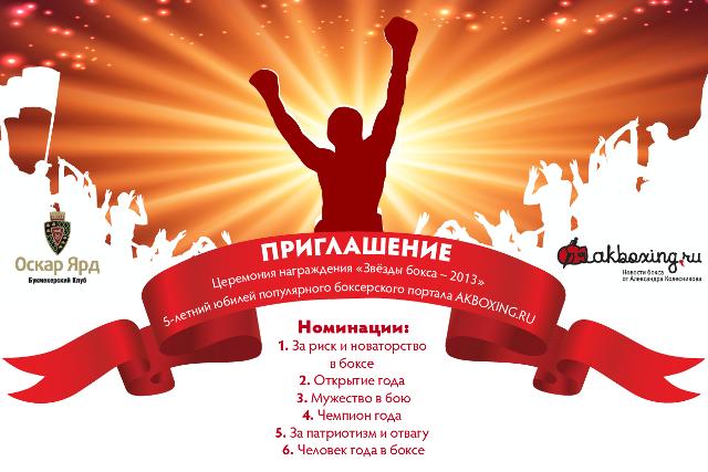 """Церемония вручения номинаций """"Звёзды бокса - 2013″ (1)"""