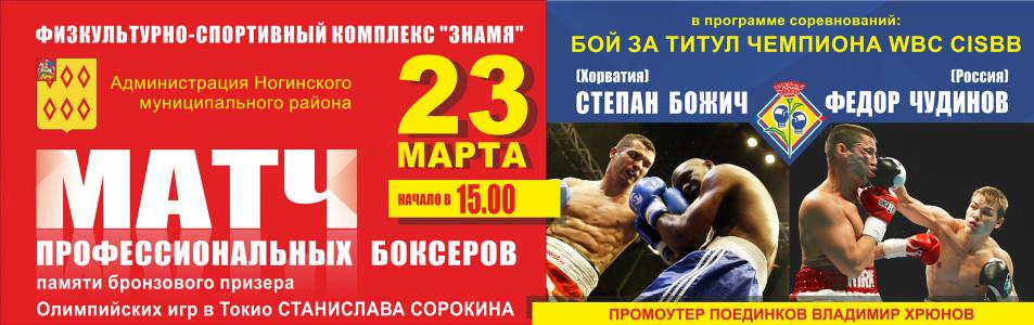 Международный турнир по боксу в Ногинске. Прямая трансляция (видео) (1)