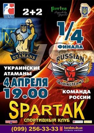 WSB: Сборная Украины – Сборная России. Прямая трансляция (видео) (1)
