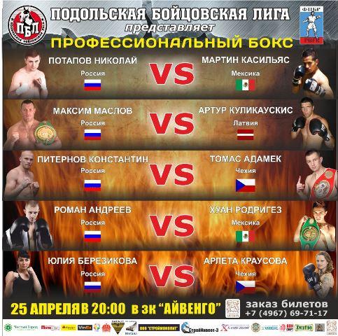 Боксерское шоу в Подольске. Прямая трансляция (видео) (1)