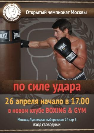 Открытый Чемпионат Москвы по силе удара (1)