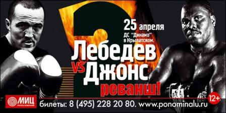 Билеты на матч-реванш Дениса Лебедева и Гильермо Джонса поступили в продажу (1)