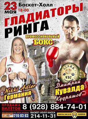 """Вечер бокса """"Гладиаторы ринга"""" в Краснодаре (1)"""