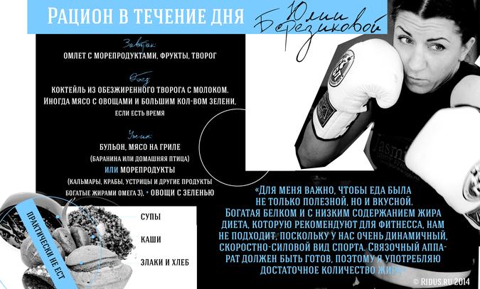 Знакомьтесь, Юлия Березикова! (11)