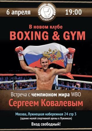 Встреча чемпиона Мира Сергея Ковалева с болельщиками в Москве (1)