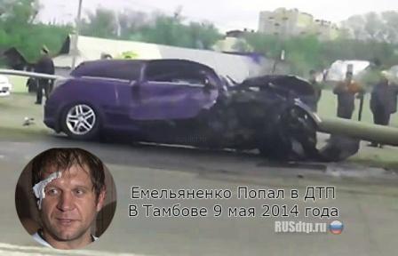 Травма Емельяненко в ДТП может поставить крест на его спортивной карьере (1)
