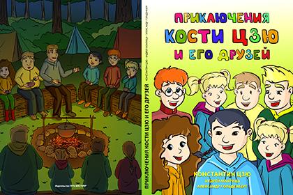 Костя Цзю написал книгу для детей.  (1)