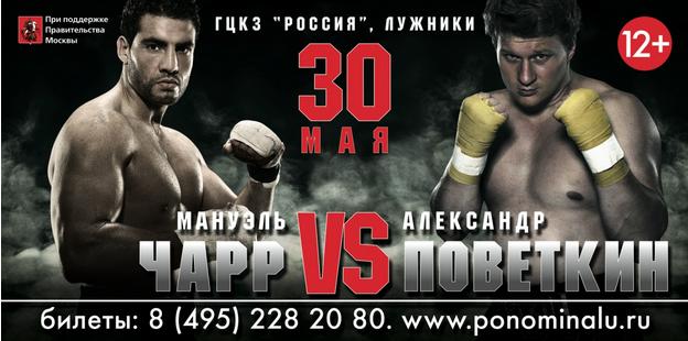 Билеты на бой Поветкин-Чарр поступили в продажу с 50% скидкой (1)