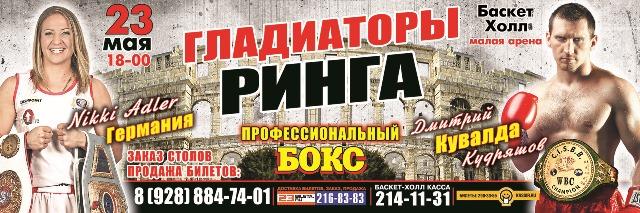 Профессиональный бокс в Краснодаре (1)