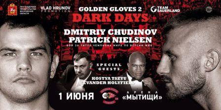 Дмитрий Чудинов – Патрик Нильсен (видео) (1)