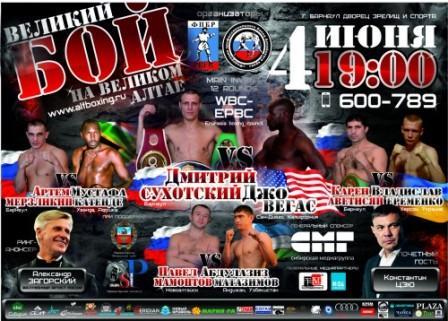 Дмитрий Сухотский победил Джо Вегаса (1)