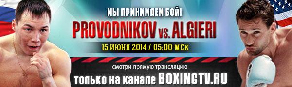 Бой Проводников - Алгиери. Трансляция на канале BoxingTV (1)
