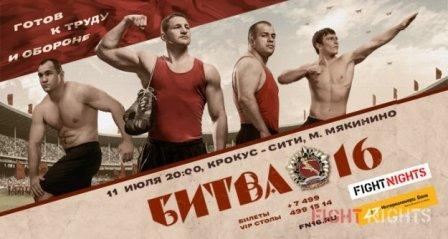 "Fight Nights. ""Битвы 16. ГТО"". Прямая трансляция (видео) (1)"