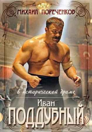 На экраны выходит русский блокбастер «Поддубный» (1)