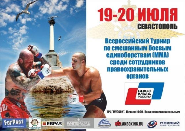 В Севастополе состоится Всероссийский турнир по ММА (1)