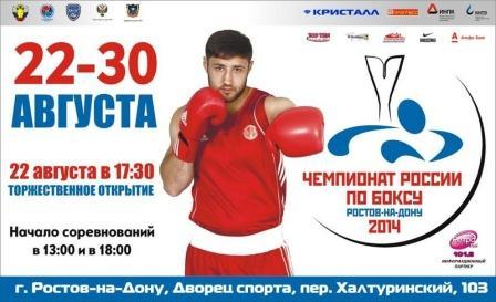 В Ростове-на-Дону стартует чемпионат России по боксу среди мужчин (1)