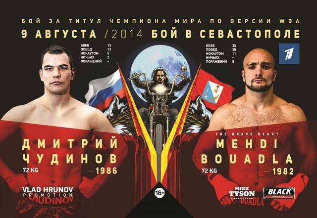 Дмитрий Чудинов досрочно победил француза Мехди Буадлу в Севастополе (1)
