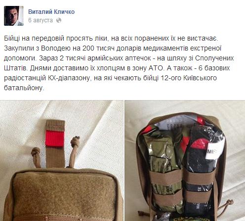 Братья Кличко закупили аптечки для солдат украинской армии (2)