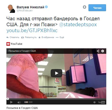Николай Валуев отправил бандероль в Госдеп США (2)