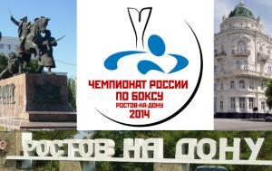 Чемпионат России по боксу - 2014. Вечерняя сессия 22 августа (1)