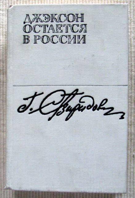 Ушел из жизни боксер и писатель Георгий Свиридов (5)