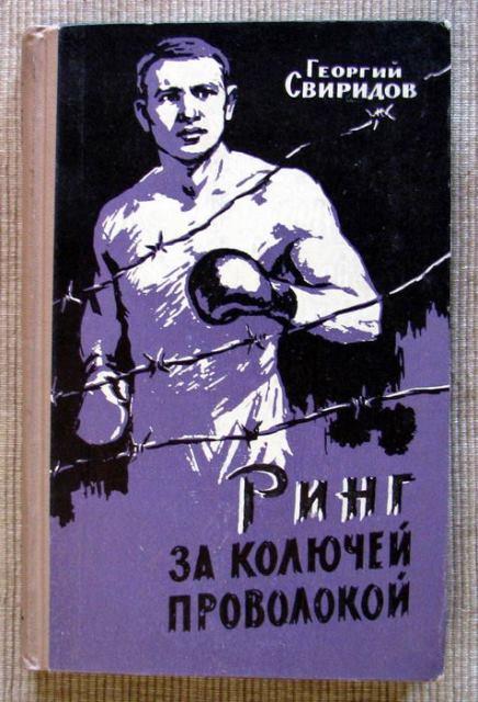 Ушел из жизни боксер и писатель Георгий Свиридов (4)