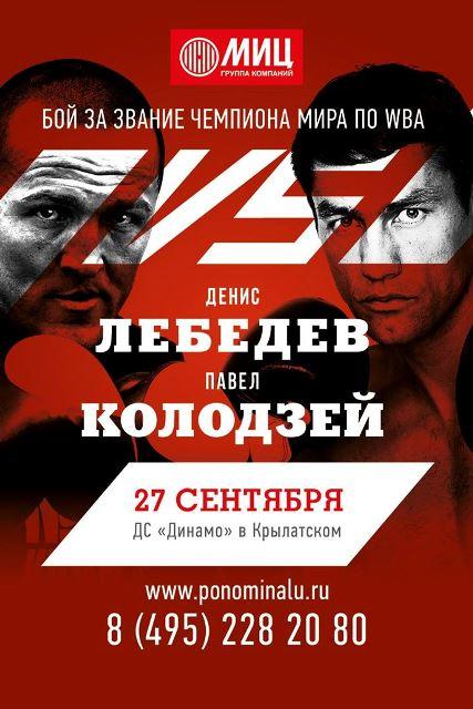 Как это будет: Лебедев - Колодзей, Влодарчик - Дрозд (1)