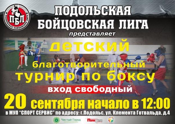 Подольская Бойцовская Лига проводит благотворительный детский турнир! (1)