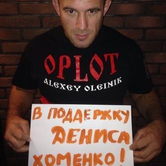 Митинг в защиту балашихинского боксера Дениса Хоменко (2)