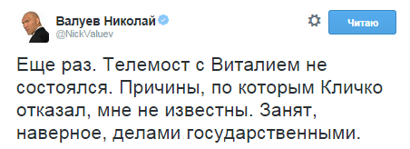 Валуев победил Кличко в телеэфире (2)