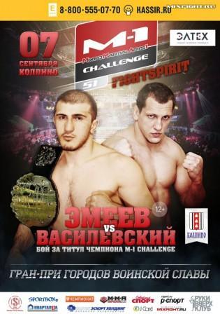 Прямая трансляция боев M-1 Challenge 51: Рамазан Эмеев - Вячеслав Василевский (1)