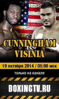 Экс-чемпион Мира, Стив Каннингем, встретится с самоанцем Нату Висинией (1)