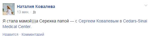 У чемпиона Мира WBO, Сергея Ковалева, родился сын! (3)