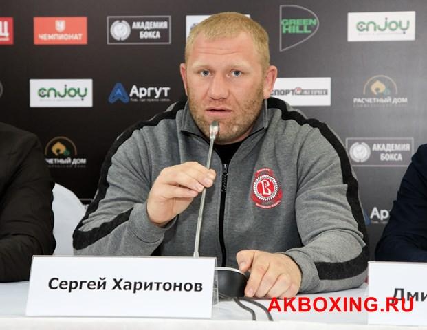 Сергей Харитонов: Постараюсь завершить бой нокаутом (1)
