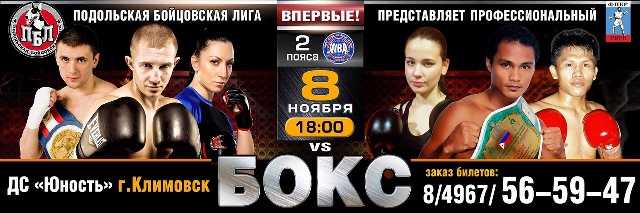 Николай Потапов, Роман Андреев и Юлия Березикова выйдут на ринг (1)