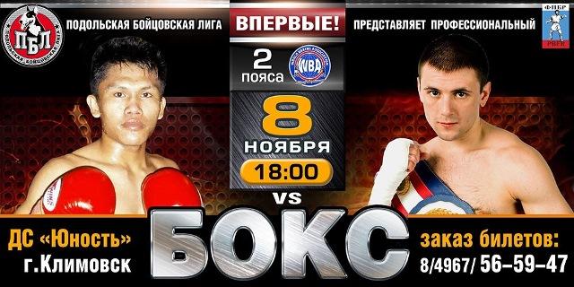 Павел Попов и Ирина Салтыкова приглашают на большой бокс! (2)