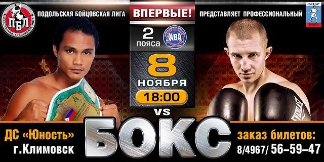 Павел Попов и Ирина Салтыкова приглашают на большой бокс! (3)