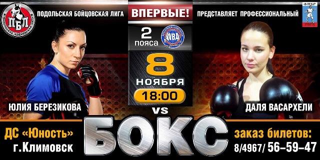 Павел Попов и Ирина Салтыкова приглашают на большой бокс! (4)