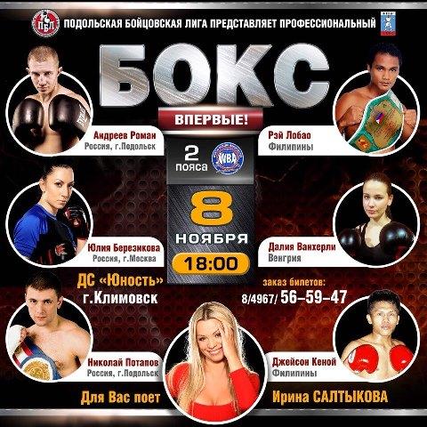 Павел Попов и Ирина Салтыкова приглашают на большой бокс! (1)