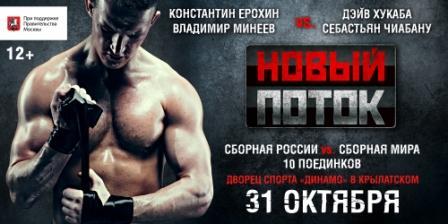Прямая трансляция: Константин Ерохин и Владимир Минеев в «Новом потоке» (1)