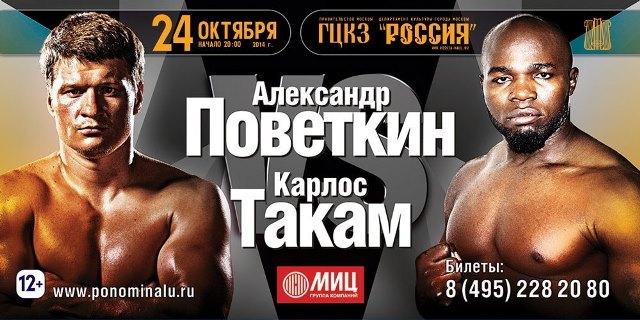 Тарас Биденко: Карлос Такам - опасный, а Поветкин - очень сильный (2)