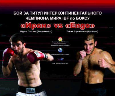 Прямая трансляция: Мурат Гассиев против Эдвина Каракаплана (1)