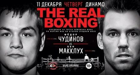 Чудинов, Аллахвердиев, Устинов выступят в боксерском шоу «THE REAL BOXING» (1)