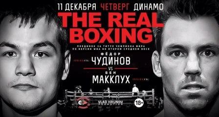 Чудинов, Аллахвердиев, Устинов выступят в боксерском шоу «THE REAL BOXING» (1)