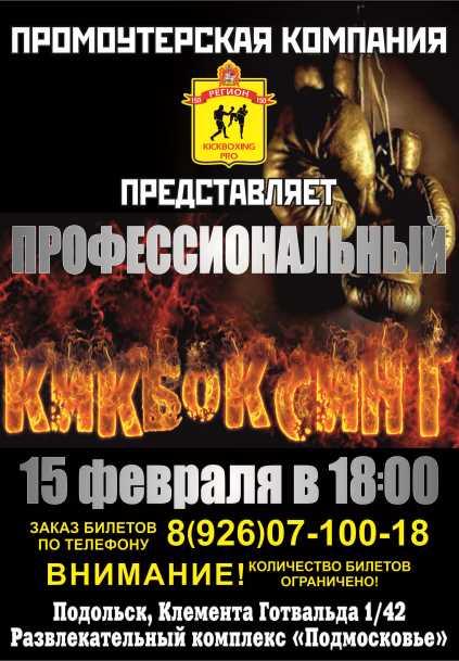 В Подольске состоится турнир по профессиональному кикбоксингу (1)