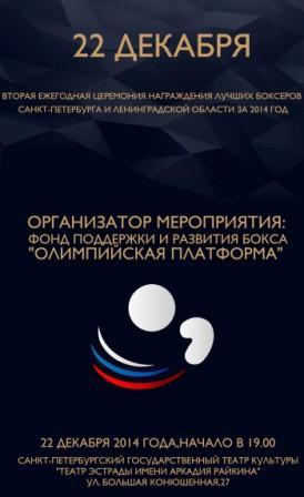 Церемония награждения лучших боксеров и тренеров Санкт-Петербурга (1)