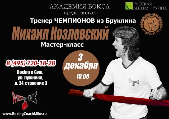 Михаил Козловский, тренер из США, проведет мастер-класс (1)