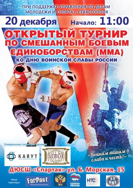 В Севастополе состоится турнир по ММА в День Воинской Славы России (1)