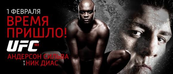Прямая трансляция UFC: Андерсон Сильва - Ник Диаз (1)